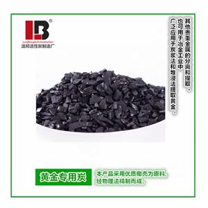 椰壳黄金专用活性炭