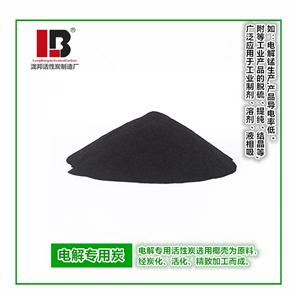 电解系列专用活性炭